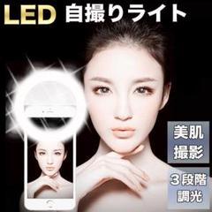"""Thumbnail of """"自撮り ライト ホワイト セルカライト スマホ  SNS リングライト USB"""""""