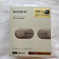 """Thumbnail of """"SONY WF-1000XM3(S) ワイヤレスノイズキャンセリングヘッドセット"""""""