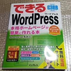 """Thumbnail of """"できるWordPress 本格ホームページが簡単に作れる本"""""""