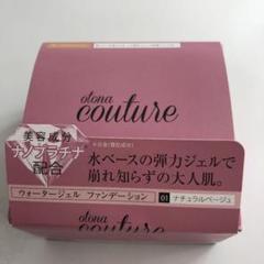 "Thumbnail of ""otona couture ウォータージェル ファンデーション 01 ナチュラ…"""