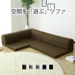 """Thumbnail of """"ソファ ソファー ローソファ l字ソファ ソファベッド sofa"""""""