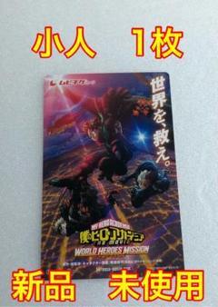 "Thumbnail of ""僕のヒーローアカデミア ワールド ヒーローズ  小人 1枚"""