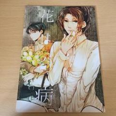 "Thumbnail of ""花は奇病"""
