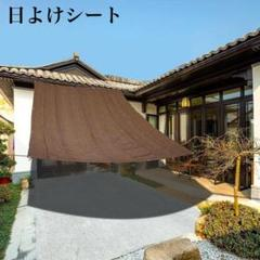 "Thumbnail of ""【日差し紫外線をしっかりカット‼️】 日よけシート ブラインド 2m*3m"""
