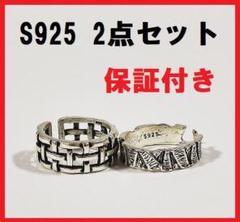 "Thumbnail of ""【2個セット】S925 シルバー オープン 兼用 指輪 リング"""