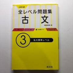 "Thumbnail of ""大学入試 全レベル問題集 古文 3 私大標準レベル"""