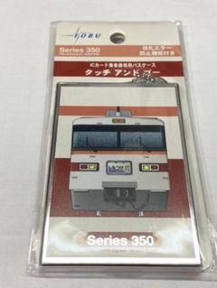 東武鉄道 350系 しもつけ タッチアンドゴー