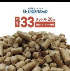 "Thumbnail of ""スギ ヒノキ猫砂木質ペレット約33リットル 20kg"""