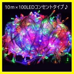 """Thumbnail of """"イルミネーションライト コンセント 100球 10m 防水 カラフル"""""""