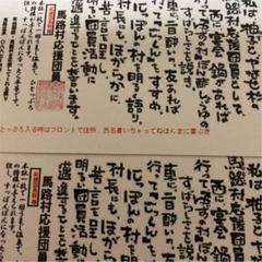 "Thumbnail of ""馬路村温泉  入浴券2枚"""