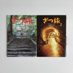 "Thumbnail of ""ざつ旅 That's Journey 1-2巻セット 石坂ケンタ"""