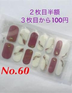 """Thumbnail of """"No.60 ジェルネイルシール"""""""