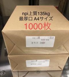 "Thumbnail of ""日本製紙npi上質135kg(最厚口)1000枚"""