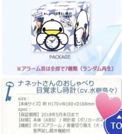 """Thumbnail of """"水樹奈々 FCイベント グッズ ナネットさん おしゃべり目覚まし時計 新品"""""""