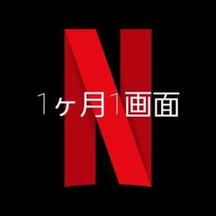 "Thumbnail of ""Netflix 1ヶ月 プレミアム"""
