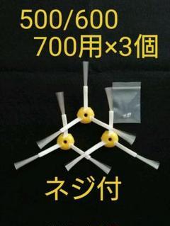 "Thumbnail of ""ルンバ エッジブラシ 500/600/700シリーズ(ネジ付き)"""