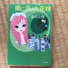 "Thumbnail of ""闇に消えた花嫁"""