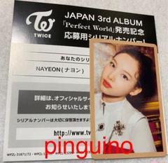 """Thumbnail of """"TWICE Perfect World ハイタッチ券   ナヨン"""""""