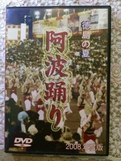 "Thumbnail of ""熱演 徳島の夏 阿波踊り2008年度版DVD"""