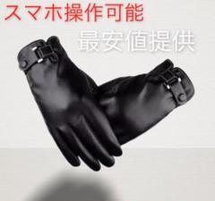 "Thumbnail of ""おすすめ 手袋 スマホ対応革風手袋 PUレザーグローブ 裏起毛 プレゼント:"""