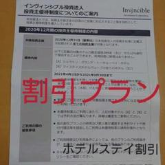 "Thumbnail of ""インヴィンシブル ホテル 株主優待券"""
