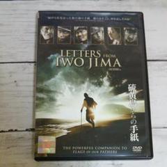 "Thumbnail of ""DVD 硫黄島からの手紙"""