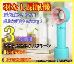 "Thumbnail of ""羽なし扇風機 USB充電式携帯扇風機 スタンド機能付 グリーン 緑 手持ち"""