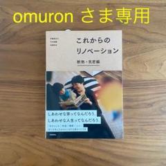 "Thumbnail of ""omuron様専用 これからのリノベーション 断熱・気密編"""