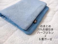 "Thumbnail of ""☆ハンドメイド / ハーフリネン スモークブルー / 大きめハーフハンカチ"""