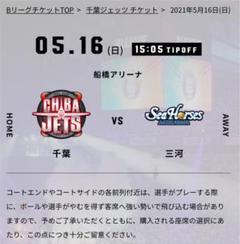 """Thumbnail of """"5/16 千葉ジェッツ VS シーホース三河 チケット2枚"""""""