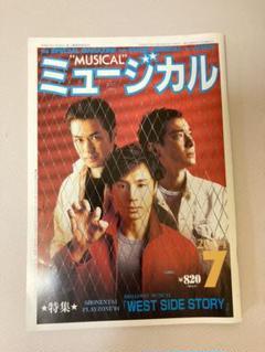 "Thumbnail of ""ミュージカル(2004年年7月号)"""