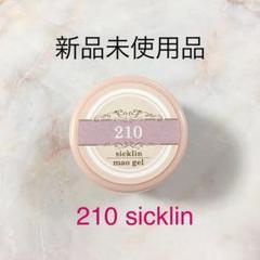 "Thumbnail of ""新品未使用♡maogel マオジェル 210 シックリン sicklin"""