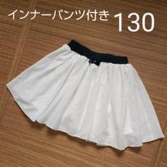 """Thumbnail of """"インナーパンツ付きフロントリボンスカート 130cm"""""""