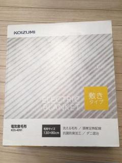 "Thumbnail of ""KOIZUMI KDS-4091 電気敷毛布 新品未使用"""