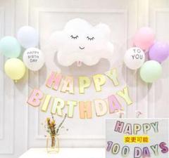 """Thumbnail of """"誕生日 Happy Birthday ガーランド 飾り豪華セット(雲a)"""""""