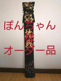 "Thumbnail of ""ぽんちゃん様オーダー竹刀袋(34〜35)"""