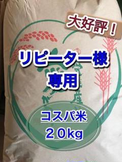"Thumbnail of ""リピーター様専用 コスパ米20kg"""