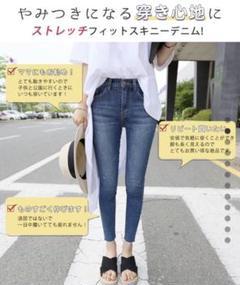 "Thumbnail of ""ストレッチ スキニー デニム M"""