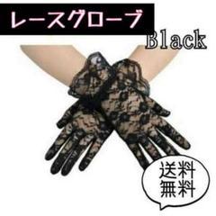 "Thumbnail of ""レースグローブ 黒 結婚式 手袋 ウェディング ブライダル パーティー 紫外線"""