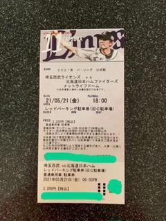 """Thumbnail of """"西武ライオンズ メットライフドーム駐車場 5/21"""""""