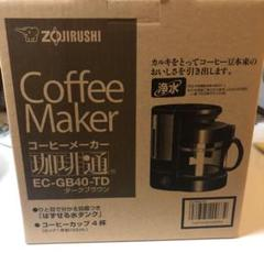"Thumbnail of ""コーヒーメーカー"""