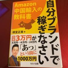 """Thumbnail of """"自分ブランドで稼ぎなさい Amazon中国輸入の教科書"""""""