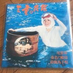 "Thumbnail of ""三重の民謡 珍盤"""