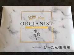 "Thumbnail of ""ぴーたん様専用  オルチャニスト 生食青汁 30包"""