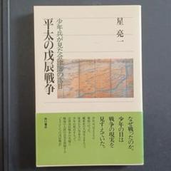 "Thumbnail of ""平太の戊辰戦争 : 少年兵が見た会津藩の落日"""