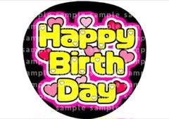 "Thumbnail of ""Happy Birth Day"""