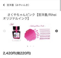 """Thumbnail of """"万年筆インク ピンク×ラメ"""""""