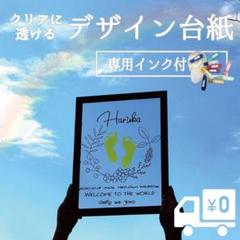 "Thumbnail of ""◎専用インク付き◎ ハピネスリース/クリアに透ける手形 足形 アート"""