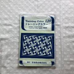 "Thumbnail of ""【即日配送】中古 トレーニングカラー 120色"""