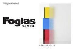 "Thumbnail of ""中川ケミカル フォグラス C-718 1010mm × 2m ②"""